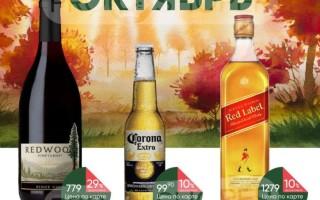 Акции в Перекрестке сегодня: каталог Алкогольной продукции с 30 сентября по 27 октября 2021 года