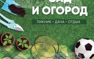 Акции в Перекрестке сегодня: каталог Сад и огород с 9 апреля по 10 июня 2021 года