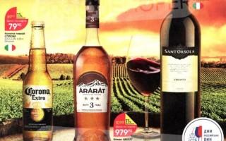 Акции в Перекрестке сегодня: каталог Алкогольной продукции с 8 апреля по 12 мая 2021 года