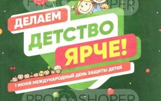 Акции в Перекрестке сегодня: каталог Делаем детство ярче! с 13 мая по 9 июня 2021 года