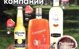 Акции в Перекрестке сегодня: каталог Алкогольной продукции с 10 июня по 7 июля 2021 года